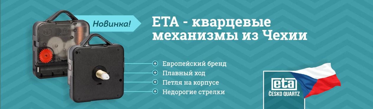 Часовые механизмы ETA